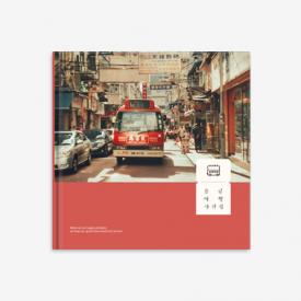 홍콩 여행